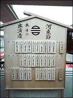 Katobushi