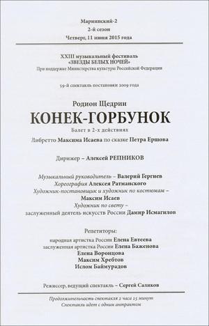 Mariinsky2_0611_1