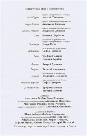 Mariinsky2_0611_2