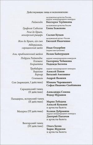 Mariinsky_0612_2