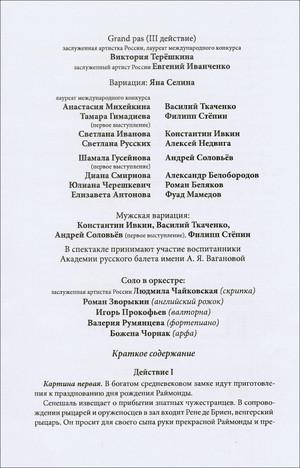 Mariinsky_0612_3