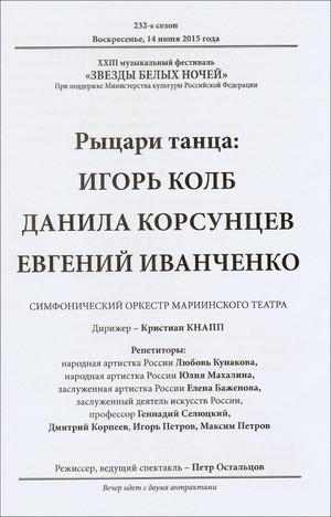 Mariinsky_0614_1