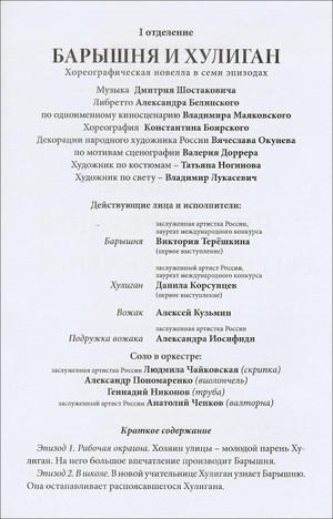 Mariinsky_0614_2