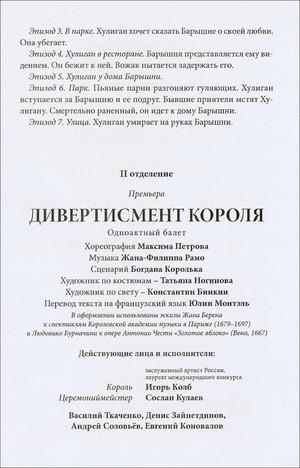 Mariinsky_0614_3