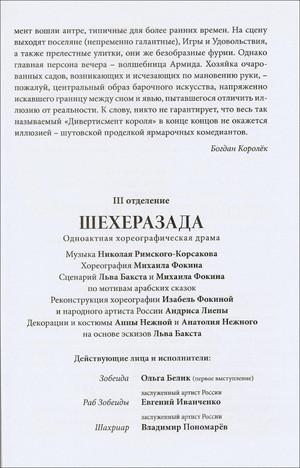 Mariinsky_0614_4