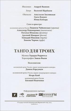 Mariinsky_0614_5